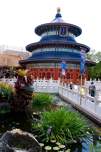 In the China Pavillion. Notice the water dragon.